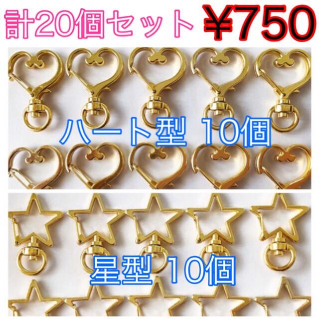 hitomi様専用 ハンドメイドの素材/材料(各種パーツ)の商品写真