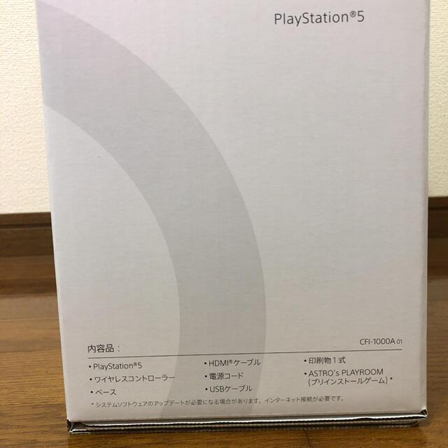PlayStation(プレイステーション)のSONY PlayStation5 CFI-1000A01 通常版 エンタメ/ホビーのゲームソフト/ゲーム機本体(家庭用ゲーム機本体)の商品写真