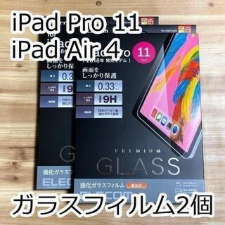 ELECOM - 2個☆iPad Pro 11・iPad Air 4 ガラスフィルム 液晶保護