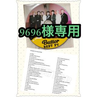 9696様専用 PV(その他)