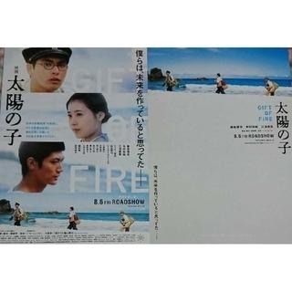 映画「アイネクライネナハトムジーク」 パンフレット 新品未開封(印刷物)