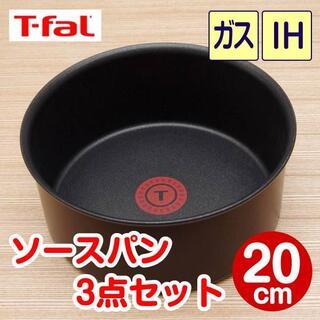 ティファール(T-fal)の★新品★ティファール ソースパン 20cm 3点セット ウォールナット(鍋/フライパン)