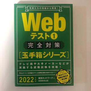 オウブンシャ(旺文社)のWebテスト1完全対策 2022年度版(ビジネス/経済)