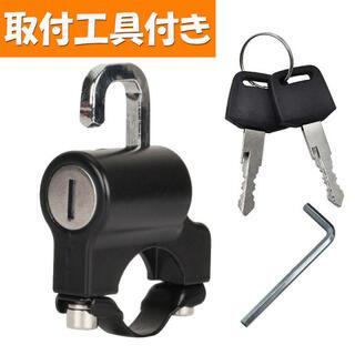 ヘルメット バイク 鍵 ロック ホルダー 自転車 原付(装備/装具)