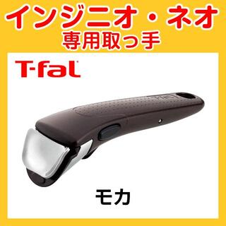 ティファール(T-fal)の★新品・未使用品★ティファール T-fal 取っ手 モカ(調理道具/製菓道具)