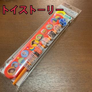 ディズニー(Disney)のディズニー スライド箸 箸箱セット トイストーリー (キャラクターグッズ)
