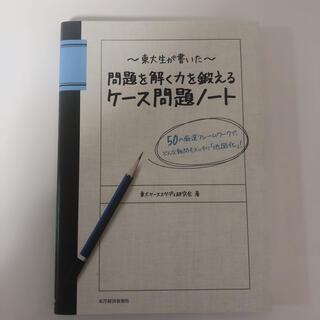 オウブンシャ(旺文社)の東大生が書いた問題を解く力を鍛えるケ-ス問題ノ-ト 50の厳選フレ-ムワ-クで、(その他)