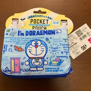 新品未開封 ドラえもん ポケットポーチ(キャラクターグッズ)