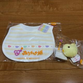 赤ちゃんの城 スタイ&ひよこトイ セット(ベビースタイ/よだれかけ)