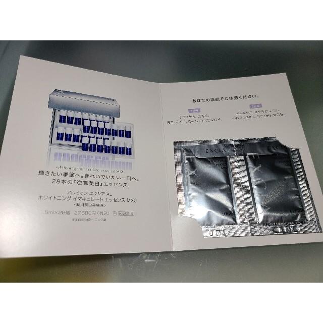ALBION(アルビオン)のALBION エクシア イマキュレートエッセンス コスメ/美容のキット/セット(サンプル/トライアルキット)の商品写真
