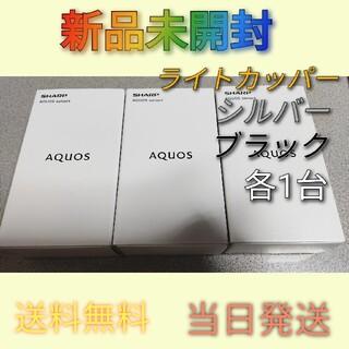 AQUOS - AQUOS sense4 SIMフリー3台セット[新品未開封]