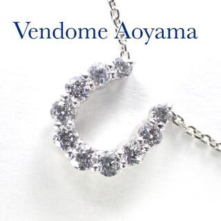 Plus Vendome - ヴァンドームアオヤマ Pt950 ダイヤ 0.23ct ホースシュー 馬蹄 ネッ