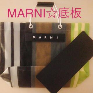 マルニ(Marni)のタイムセール!マルニMARNI ストライプ トートバッグ 中敷 中敷き 底板(トートバッグ)
