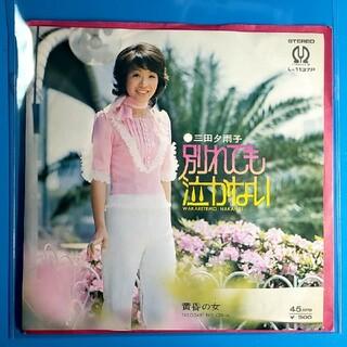 三田夕雨子 別れても泣かない レコード
