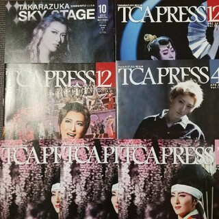 TCAPRESS 珠城りょう 表紙 7冊セット(印刷物)