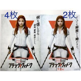 『ブラック・ウィドウ』スカーレットヨハンソン 映画フライヤー チラシ 新旧6枚(印刷物)