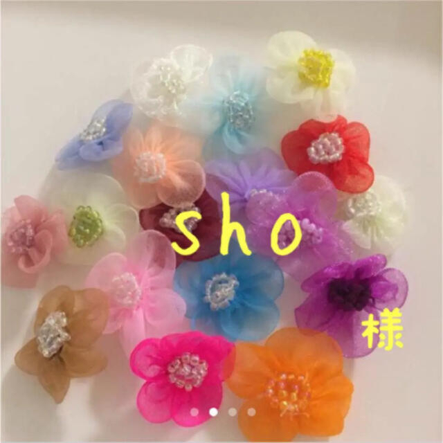 sho様7/16 ハンドメイドの素材/材料(各種パーツ)の商品写真
