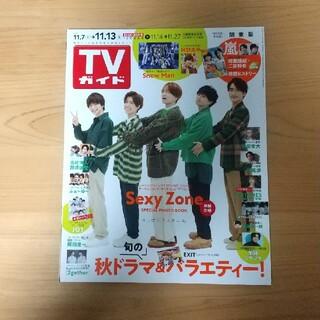 TVガイド関東版 2020年 11/13号(ニュース/総合)