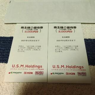 AEON - ユナイテッドスーパーマーケット 株主優待券 6000円分