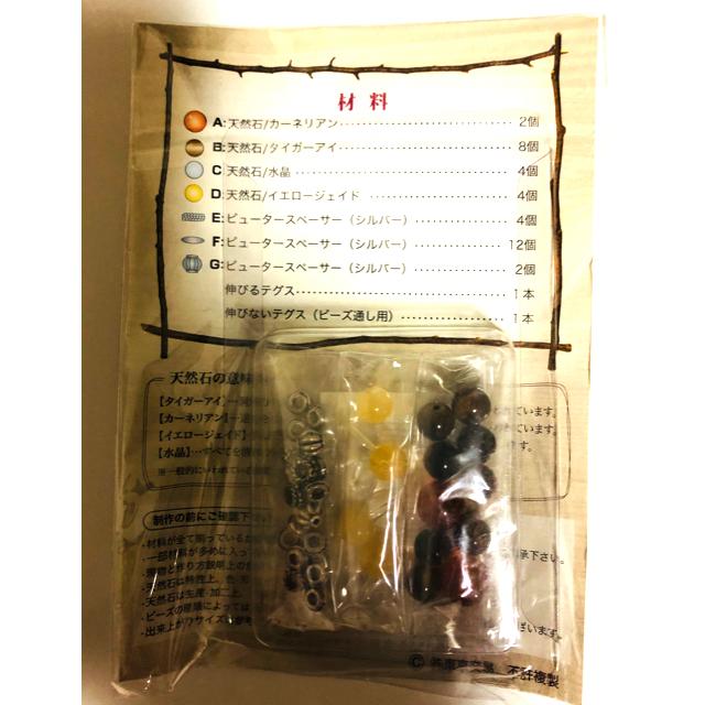 天然石のブレスレットコレクション ハンドメイドの素材/材料(各種パーツ)の商品写真