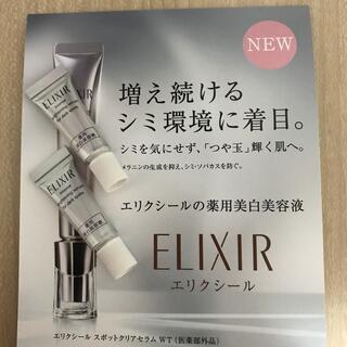 ELIXIR - エリクシール スポットクリアセラムWT    美白美容液 サンプル