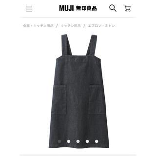 ムジルシリョウヒン(MUJI (無印良品))の無印良品 デニムエプロン 巾着付き(収納/キッチン雑貨)