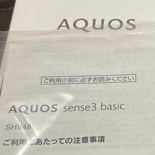 AQUOS - AQUOS SHARP SHV48