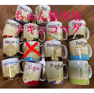 スターバックスコーヒー(Starbucks Coffee)のちゅん様専用 メキシコstarbucksマグ(グラス/カップ)