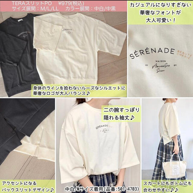 しまむら(シマムラ)のteraバックスリットT レディースのトップス(Tシャツ(半袖/袖なし))の商品写真