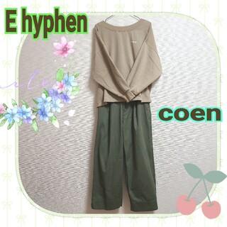 コーエン(coen)の☆ 今月迄の出品 E hyphen&coen 2点セットアップ(セット/コーデ)