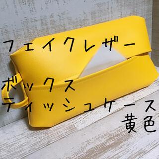 黄色 イエロー ボックスティッシュケース キッチンペーパー フェイクレザー 合皮