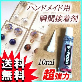 ハンドメイド用 強力 接着剤 F6000 DIY 超強力 10ml  F