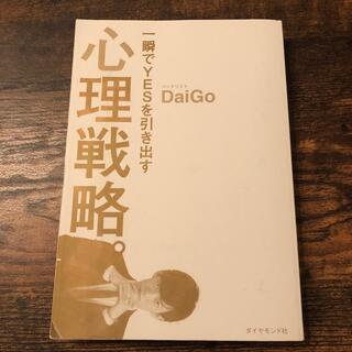 ダイヤモンドシャ(ダイヤモンド社)の一瞬でYESを引き出す心理戦略。 DaiGo(ビジネス/経済)