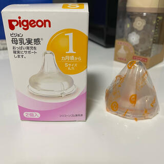 ピジョン(Pigeon)のPigeon 母乳実感 乳首 S 1ヶ月から(哺乳ビン用乳首)