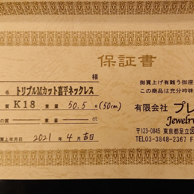 喜平 ネックレス k18 トリプルMカット 50g 50cm メンズのアクセサリー(ネックレス)の商品写真