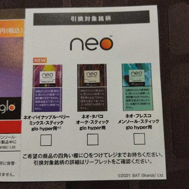 glo(グロー)のglo neo 引換券 メンズのファッション小物(タバコグッズ)の商品写真