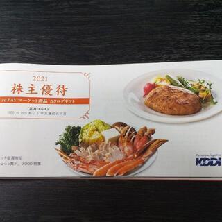 KDDI 優待 花月コース(3000円相当)x3セット(その他)