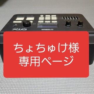 ヤマハ(ヤマハ)のYAMAHA(ヤマハ) DTX700 ドラムトリガーモジュール(電子ドラム)