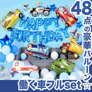 誕生日 飾り 男の子 乗り物 はたらくくるま バルーン★ 壁の飾り 働く車 装飾