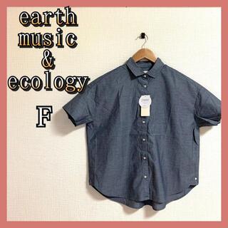 アースミュージックアンドエコロジー(earth music & ecology)のearth music & ecology 新品未使用 半袖 2way シャツ(シャツ/ブラウス(半袖/袖なし))