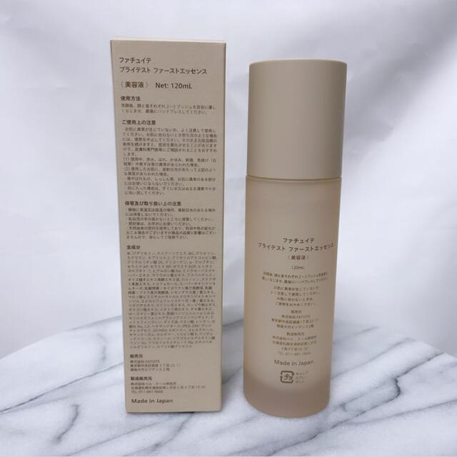【新品未使用】ファチュイテ 美容液 コスメ/美容のスキンケア/基礎化粧品(美容液)の商品写真
