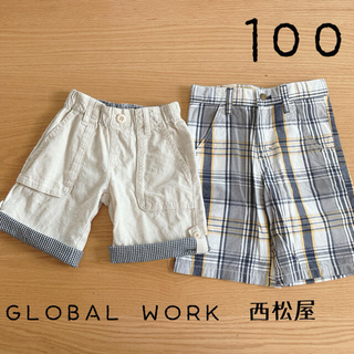 GLOBAL WORK - 男の子 ハーフパンツ 100 2枚セット