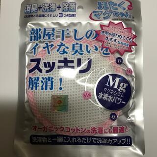 洗濯マグちゃん ピンク(洗剤/柔軟剤)