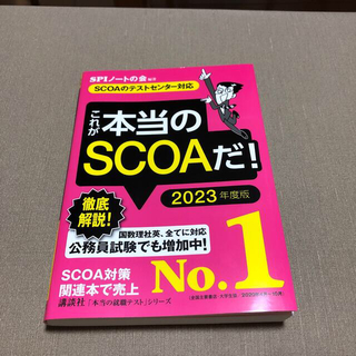 コウダンシャ(講談社)の就活参考書 SCOAのテストセンター対応(語学/参考書)