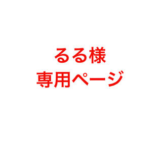 専用ページ!ハンドメイド*巾着袋 2枚(外出用品)