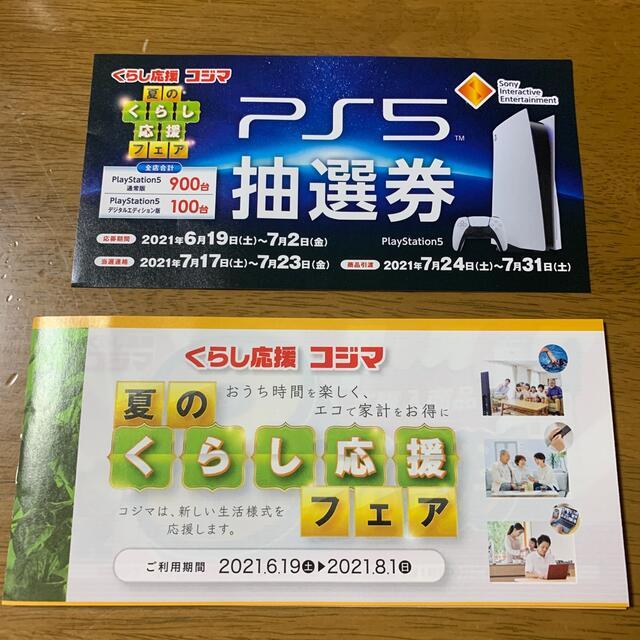 PlayStation(プレイステーション)のPS5抽選券 夏のくらし応援フェア コジマ チケットの優待券/割引券(ショッピング)の商品写真