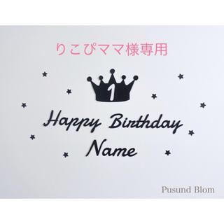 りこぴママ様専用(王冠+星)レターバナー 誕生日 飾り 名入り (黒)(その他)