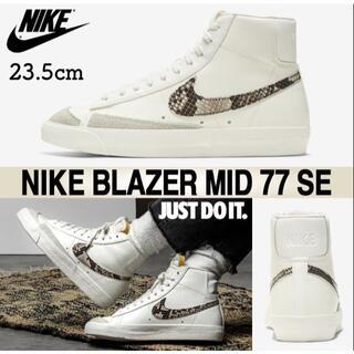 NIKE - 23.5cm NIKE BLAZER ナイキ ブレザー スネーク