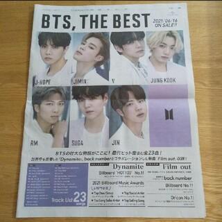 ボウダンショウネンダン(防弾少年団(BTS))の2021年6月16日 読売新聞  広告  BTS アルバム  thebest(印刷物)