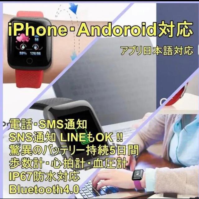 スマートウォッチ 116plus ブラック スマートブレスレット ウェアラブル メンズの時計(腕時計(デジタル))の商品写真